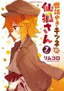 世話やきキツネの仙狐さん(7)【電子書籍】[ リムコロ ]