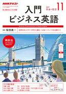 NHKラジオ 入門ビジネス英語 2017年11月号[雑誌]