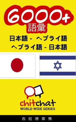 6000+ 日本語 - ヘブライ語の ヘブライ語の - 日本語 語彙