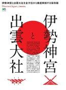 別冊Discover Japan _TRAVEL 伊勢神宮と出雲大社