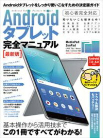 Androidタブレット完全マニュアル 最新版【電子書籍】