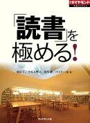 「読書」を極める! 闘う書店、使い倒せる図書館の歩き方