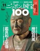週刊ニッポンの国宝100 Vol.11