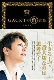 GACKTの 格゛言集【電子書籍】[ GACKT ]