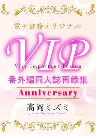 【電子オリジナル】VIP番外編同人誌再録集 Anniversary【電子書籍】[ 高岡ミズミ ]