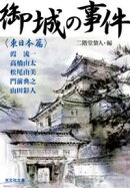 御城の事件〜〈東日本篇〉〜