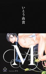 M【特別版】(イラスト付き)