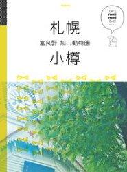 マニマニ 札幌 小樽 富良野 旭山動物園(2019年版)