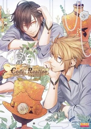 Code:Realize 〜祝福の未来〜 公式ビジュアルファンブック【電子書籍】[ B'sーLOG編集部 ]