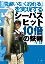 「間違いなく釣れる」を実現するシーバスヒット10倍の鉄則【電子書籍】[ 泉裕文 ]