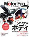 Motor Fan illustrated Vol.168【電子書籍】[ 三栄 ]