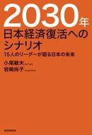 2030年 日本経済復活へのシナリオ(毎日新聞出版)