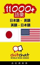 11000+ 日本語 - 英語 英語 - 日本語 語彙