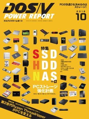 DOS/V POWER REPORT 2018年10月号【電子書籍】