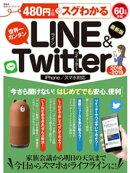 100%ムックシリーズ 480円でスグわかるLINE&Twitter2018-2019