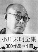 『小川未明全集・300作品⇒1冊』