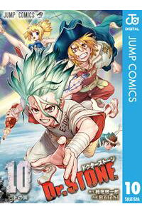 Dr.STONE10
