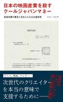 日本の映画産業を殺すクールジャパンマネー〜経産官僚の暴走と歪められる公文書管理〜