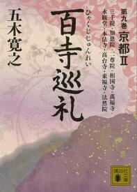 百寺巡礼 第九巻 京都2【電子書籍】[ 五木寛之 ]