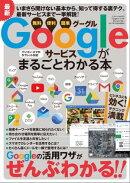 Googleサービスがまるごとわかる本
