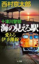 十津川警部 海の見える駅ーー愛ある伊予灘線