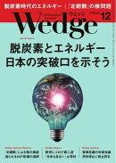 Wedge 2020年12月号