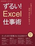 ずるい!Excel仕事術