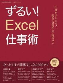 ずるい!Excel仕事術仕事が速い人は、エクセルをどう使いこなしているのか?【電子書籍】