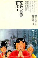 仏教の歴史〈日本 1〉