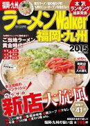 ラーメンWalker福岡・九州2015