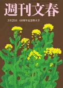 週刊文春 3月28日号