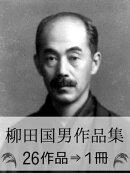 『柳田国男全集・26作品⇒1冊』 【関連画像101枚】