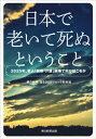 日本で老いて死ぬということ 2025年、老人「医療・介護」崩壊で何が起こるか【電子書籍】[ 朝日新聞迫る2025ショック取材班 ]