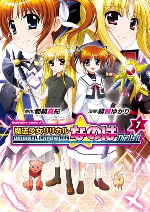 ORIGINAL CHRONICLE 魔法少女リリカルなのはThe 1st(7)【電子書籍】[ 緋賀 ゆかり ]