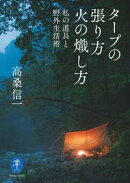 ヤマケイ文庫 タープの張り方 火の熾し方ー私の道具と野外生活術
