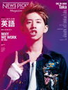 NewsPicks Magazine Spring 2019 Vol.4【電子書籍】[ NewsPicksMagazine編集部 ]
