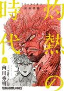 3月のライオン昭和異聞 灼熱の時代 8