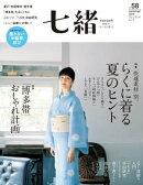 七緒 vol.58ー (プレジデントムック)