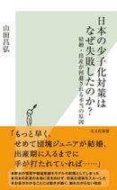 日本の少子化対策はなぜ失敗したのか?〜結婚・出産が回避される本当の原因〜