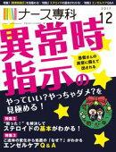 月刊「ナース専科」 2017年12月号