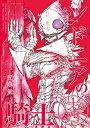 シドニアの騎士14巻【電子書籍】[ 弐瓶勉 ]