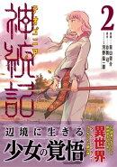 神統記(テオゴニア)(コミック)2