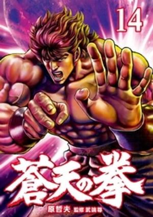 蒼天の拳 14巻【電子書籍】[ 原 哲夫 ]