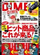 DIME (ダイム) 2016年 5月号