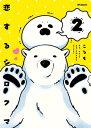 恋するシロクマ 2【電子書籍】[ ころも ]