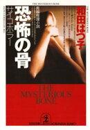 恐怖の骨〜サイコ・ホラー〜