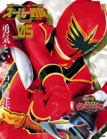 スーパー戦隊 Official Mook 21世紀 vol.5 魔法戦隊マジレンジャー【電子書籍】[ 講談社 ]