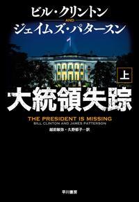 大統領失踪 上【電子書籍】[ ビル クリントン ]