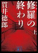 新装版 修羅の終わり(上)