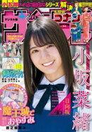 週刊少年サンデー 2020年34号(2020年7月22日発売)